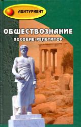 Обществознание, Пособие-репетитор, Белокрылова О.С., Филоненко В.И., 2014