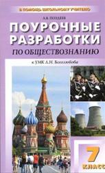 Поурочные разработки по обществознанию, 7 класс, Поздеев А.В., 2013