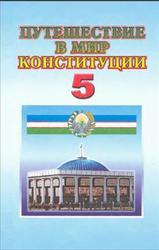 Путешествие в мир Конституции, 5 класс, Костецкий В.А., Ташпулатова М.А., 2007