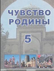 Чувство Родины, 5 класс, Костецкий В.А., Маметова Г.У., Добролинская Г.В., 2007