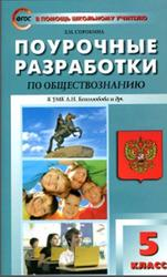 Поурочные разработки по обществознанию, 5 класс, Сорокина Е.Н., 2016