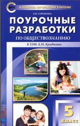 Поурочные разработки по обществознанию, 5 класс, Сорокина Е.Н., 2014