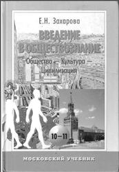 Введение в обществознание, 10-11 класс, Общество-культура-цивилизация, Часть 1, Захарова Е.Н., 1999