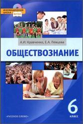 Обществознание, 6 класс, Кравченко А.И., Певцова Е.А., 2012