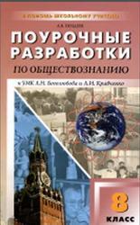 Универсальные поурочные разработки по обществознанию, 8 класс, Поздеев А.В., 2010