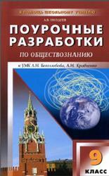 Поурочные разработки по обществознанию, 9 класс, Поздеев А.В., 2010
