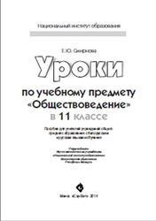 Уроки по учебному предмету обществоведение, 11 класс, Смирнова Е.Ю., 2014