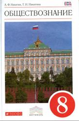 Обществознание, 8 класс, Никитин А.Ф., Никитина Т.И., 2013