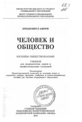 Человек и общество, Шодмонкул А., 2010