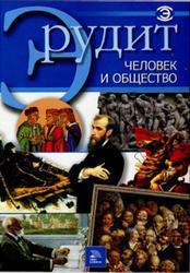 Серия Эрудит, Человек и общество, Фатиева И.Ю., 2007