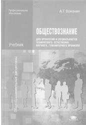 Обществознание для профессий и специальностей технического, естественно-научного, гуманитарного профилей, Важенин А.Г., 2014