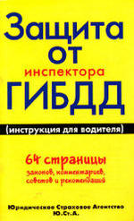 Инструкция По Пдд Для Водителей - фото 4