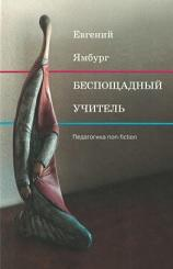 Беспощадный учитель, педагогика non-fiction, Ямбург Е., 2018