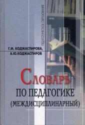 Г м коджаспирова педагогика в схемах таблицах и опорных конспектах