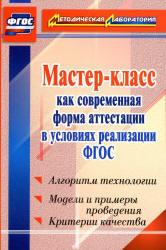 Мастер-класс как современная форма аттестации в условиях реализации ФГОС, Ширшина Н.В., 2014