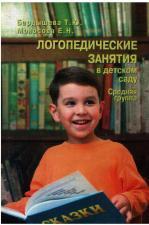 Логопедические занятия в детском саду, средняя группа. Бардышева Т.Ю., Моносова Е.Н., 2010