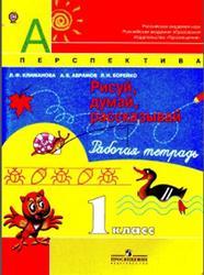 Рисуй, думай, рассказывай, 1 класс, Рабочая тетрадь, Климанова Л.Ф., Абрамов А.В., Борейко Л.Н., 2013