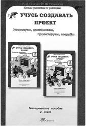 Учусь создавать проект, Методическое пособие, 2 класс, Сизова Р.И., Селимова Р.Ф., 2012