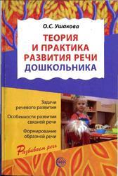 ушакова развитие речи детей 3-5 лет скачать бесплатно