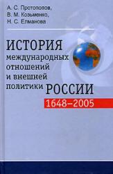 История Международных Отношений Протопопов Doc