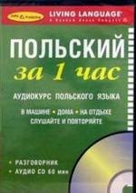 Польский вслед 0 час, Разговорник, Аудио, 0008.