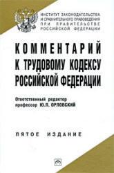 учебник по трудовому праву орловский