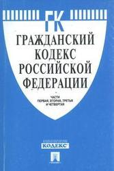примеру, гражданский кодекс россии право на наследство там, впереди