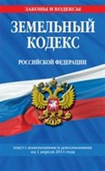 Земельный кодекс РФ - Статья 39 Сохранение права на
