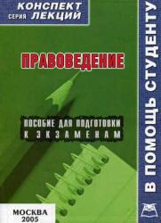 Правоведение, Гришаева Д.С., 2005