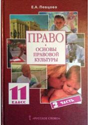 Певцова право 10 класс 2 часть читать онлайн