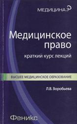 воробьева л. в. семейное право - фото 3