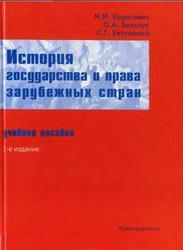 История государства и права зарубежных стран, Борисевич М.М., Бельчук О.А., Евтушенко С.Г., 2007