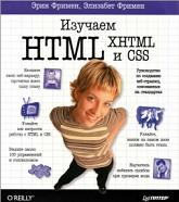 Изучаем HTML, XHTML и CSS, Фримен Э., Фримен Э., 2012