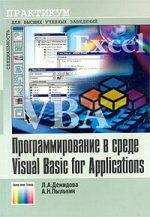 Программирование в среде Visual Basic for Applications - Демидова Л.А., Пылькин А.Н.