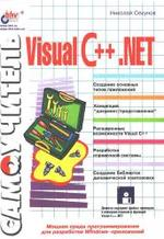 Самоучитель Visual C++ .NET - Николай Секунов