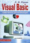 Visual Basic 6.0 - Самоучитель