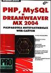 PHP, MySQL и Dreamweaver MX 2004