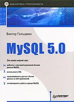 Mysql 5 0 библиотека программиста