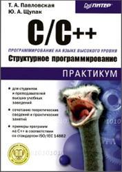 ebook Conflictos socio ambientales de la acuicultura del camaron