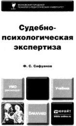 Судебно-психологическая экспертиза, Сафуанов Ф.С., 2014