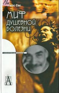 Миф душевной болезни, Сас Т., 2010