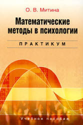 Учебник Математические Методы В Психологии