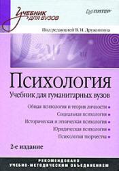 Учебник по психологии
