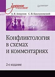 Конфликтология в схемах и комментариях фото 205