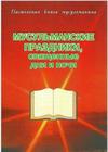 Мусульманские праздники, священные дни и ночи - Ичалов Г. - 2002