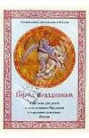 Перед праздником: Рассказы для детей о православном Предании и народном календаре России - Дьякова Е.А. - 1996