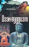 Религии мира - Дзэн-буддизм - Хамфриз К. - 2002