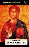 Религии мира - Христианство - Янг Д. - 2001