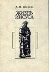 Жизнь Иисуса - Штраус Д.Ф.