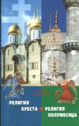 Религия Креста и религия полумесяца. Христианство и ислам. - Максимов Ю. В.
